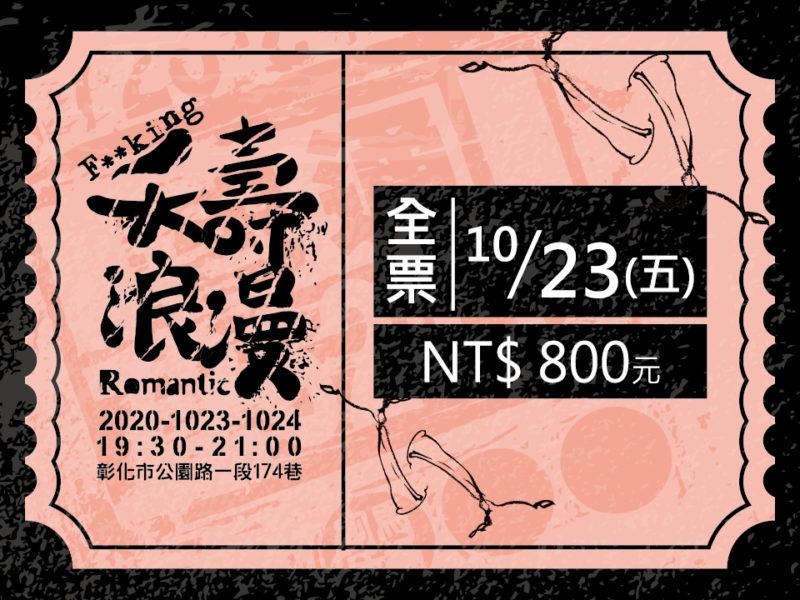 夭壽浪漫10/23(全票〕
