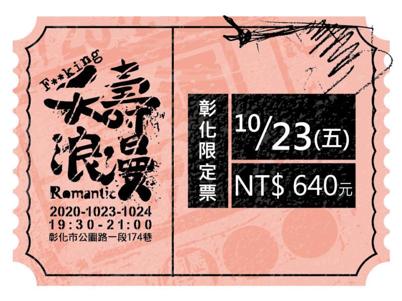 夭壽浪漫10/23(彰化〕