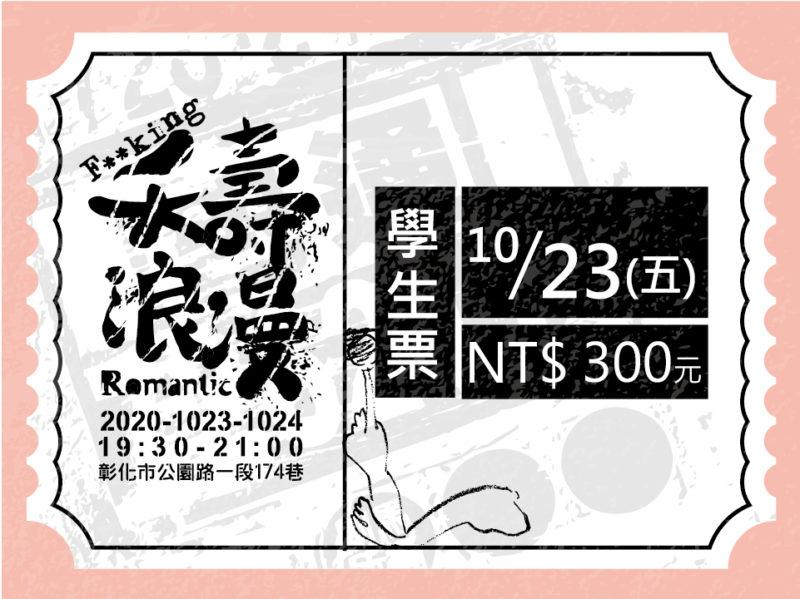 夭壽浪漫10/23(學生〕