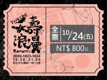 夭壽浪漫10/24(全票〕
