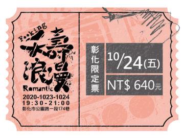 夭壽浪漫10/24(彰化〕