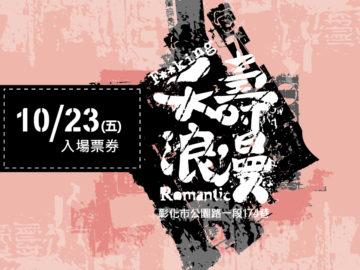 夭壽浪漫10/23