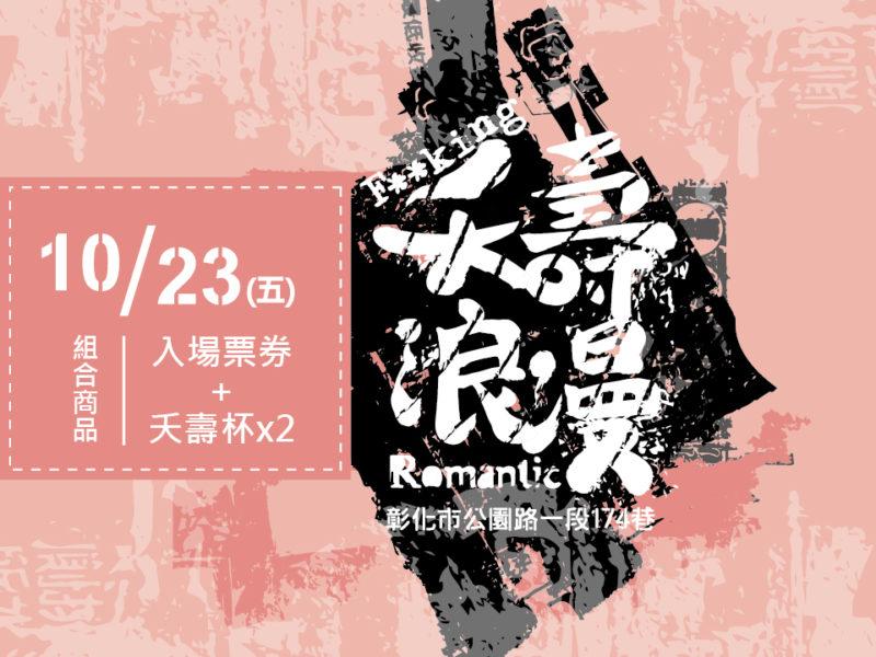 夭壽浪漫10/23(組合〕