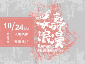 夭壽浪漫10/24(組合〕