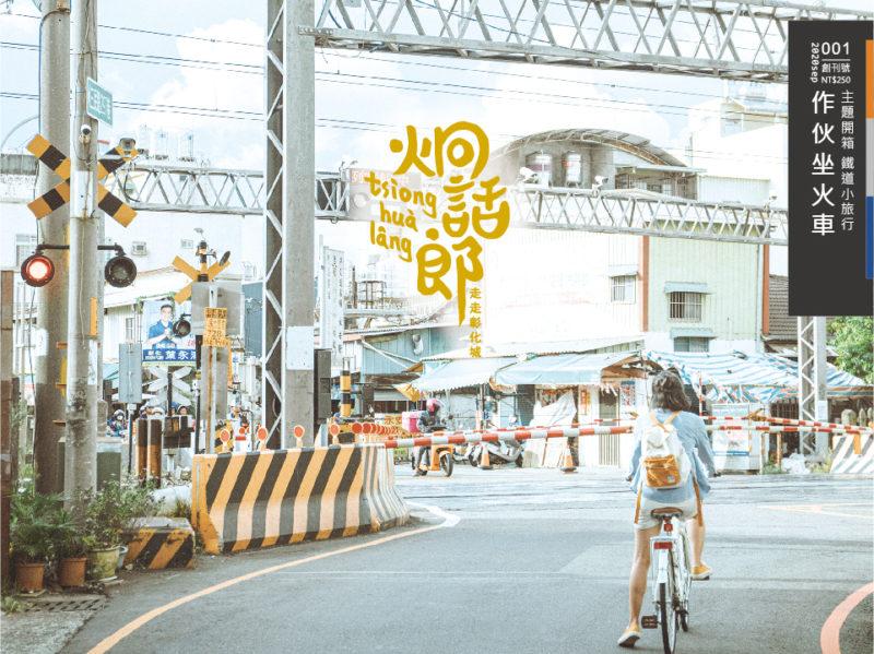 炯話郎-鐵道號