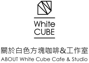 白色方塊工作室